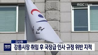 투/강릉시장 취임 후 국장급 인사 규정 위반 지적