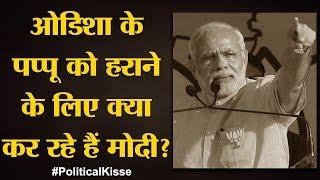 Naveen Patnaik, Narendra Modi और Odisha की जंग: ये है अंदर की कहानी | Political Kisse