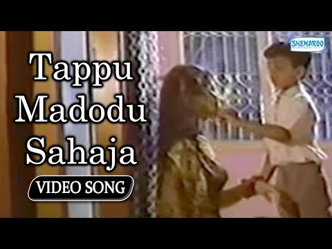 Tappu Madodu Sahaja - Kannada Sad Songs - Ravichandran video