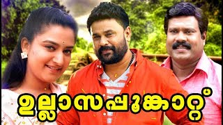 Malayalam Movie  | Dileep Super Hit Full Movies | Comedy Movie | Malayalam Full Movie