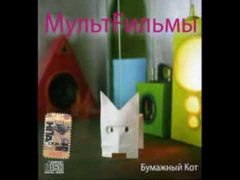 Мультfильмы - Деревянная кошка и металлический кот