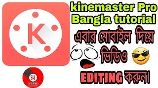 Android Video Editing: Kinemaster Tutorial Bangla Mobile Tips