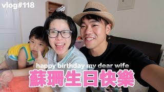 賺翻了兩個節日一起過 | happy birthday my dear wife | Peter Liu vlog#118