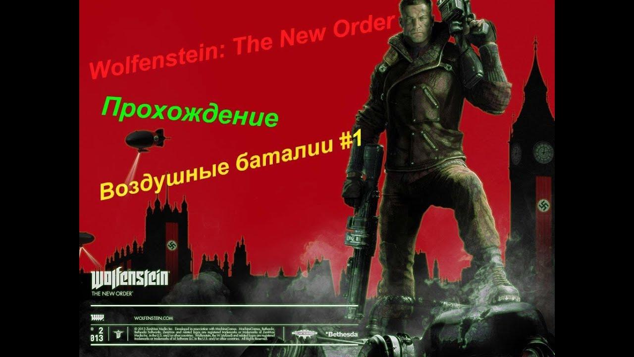 как включить wolfenstein the new order