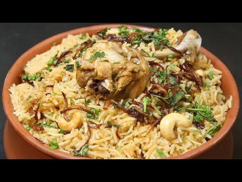 రాజుగారి కోడి పులావ్ || Rajugari Kodi Pulao || King's Pot Pulao || Indian recipes