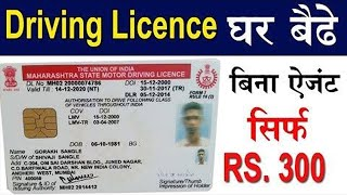 How To Apply Driving Licence online in india [Hindi/urdu]|Driving Licence complete Procedure
