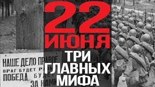 Сталин и чёрное лето 1941-го: разоблачение мифа. Е. Спицын. И. Шишкин.