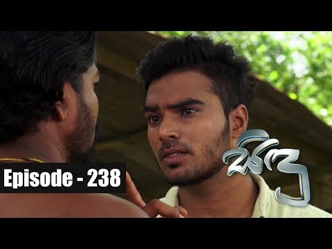 Sidu  Episode 238 05th July 2017