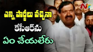 TRS Leader Mahender Reddy Criticizes Congress Party for Alliance with TDP - NTV - netivaarthalu.com