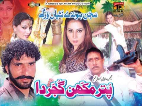 Putter Makhan Gujar Da - New Punjabi Album - Teaser video