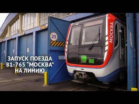 Запуск поезда Москва 81-765