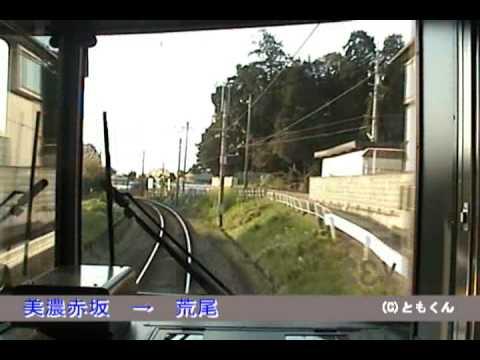 前面展望 東海道本線 美濃赤坂 → 大垣