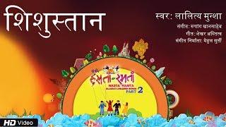 Shishustan | Hindi Balgeet | Haste Gaate | Lalitya Munshaw | Mehul Surti | Children Song