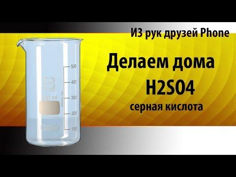 Как сделать серная кислоту в домашних условиях 507