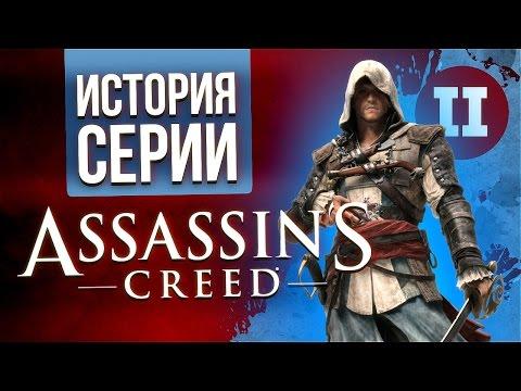 История серии Assassin's Creed. Часть вторая. Вспомним всё.