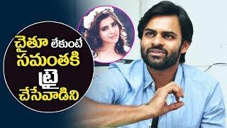 Sai Dharam Tej crush on Samantha | Sai Dharam Tej about Samantha
