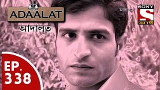 Adaalat - আদালত (Bengali) - Ep 338 - Doodher Reen (Part 2)