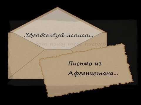 Песни дворовые - Письмо с Афгана