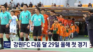 강원FC 2/29 하나원큐 K리그1 개막전