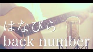 はなびら / back number (cover)