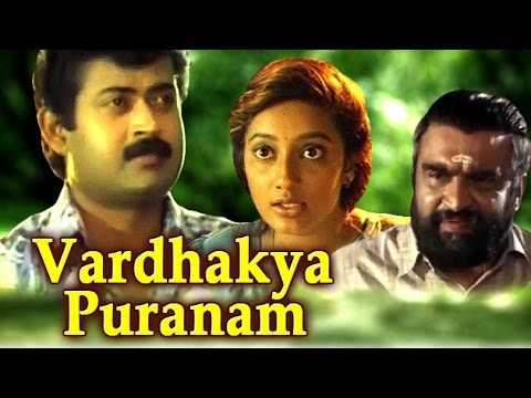 Vardhakya Puranam 1994 Malayalam Movie