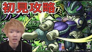 【モンスト】メルエム初見攻略【ぺんぺん】