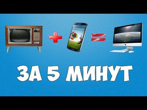 Как за 5 минут сделать  SMART TV из телевизора и телефона.ANDROID TV своими руками