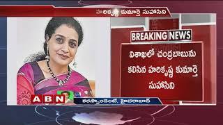 Nandamuri Harikrishna Daughter Suhasini meets Chandrababu in Visakha | Kukatpally Assembly Ticket