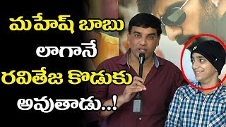 Dil Raju PRAISES Raviteja Son | Raja The Great Success Celebrations | Mehreen | Ravi Teja | TTM