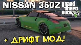 Моды для GTA 5 #8 - Nissan 350Z + Дрифт мод!
