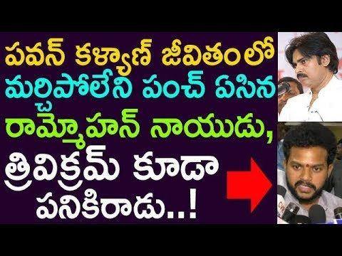 RamMohan Naidu Gave Unforgettable Punch To Pawan Kalyan,Even TriVikram Also Worthless !! || Taja30