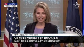 [단독]태영호 전 북한공사가 바라본 평양 남북정상회담 (5)