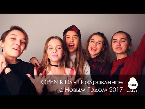Open kids - Поздравление с Новым Годом 2017 - Open Art Studio