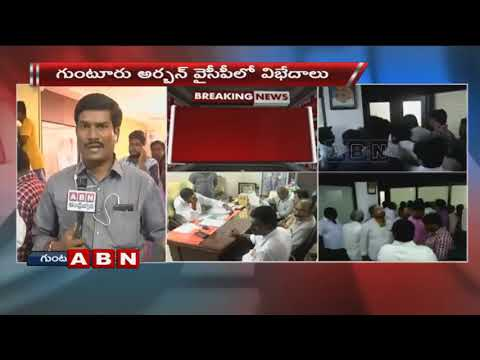Internal Clashes between Guntur YCP Leader over Incharge Nomination