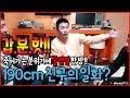 [BJ상만] 상만X타이슨부부♡ 죽어가는 분위기에 등판한 썰 장인 상만! 그가 선택한 썰은? 190cm친구의 일화~