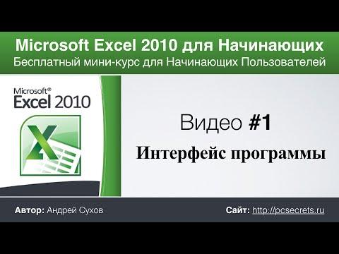 Видеоурок Microsoft Excel - видео