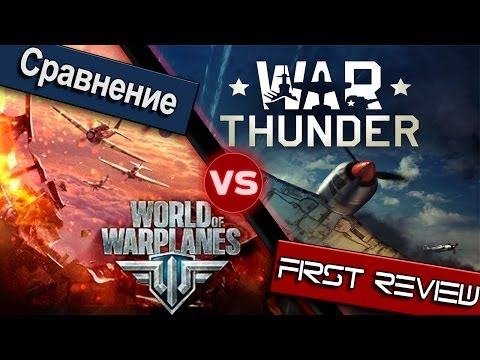 Сравнение World of Warplanes и War Thunder