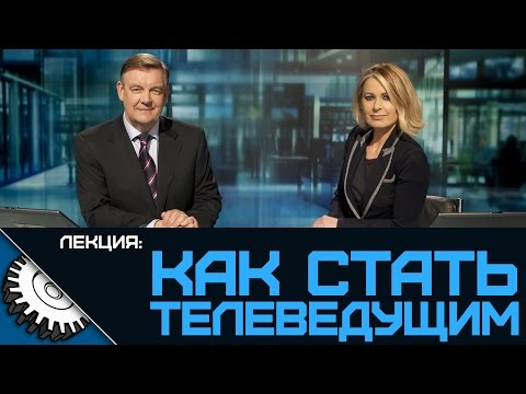 Профессия Телеведущий - лекция - Icebearger
