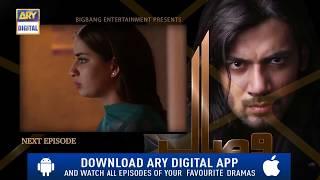 Visaal Episode 18 ( Teaser )  - Top Pakistani Drama