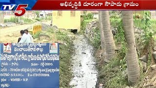 మురుగునీటితో అష్టకష్టాలు | Sowpadu,Guntur District