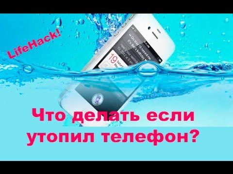 Что делать если вы упали в воду