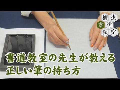 41 書道教室の先生が教える「正しい筆の持ち方」