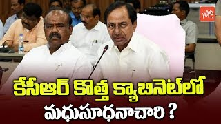 Madhusudhana Chary in KCR New Cabinet ? | Telangana Cabinet Ministers List