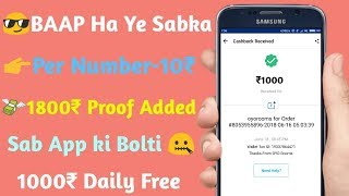 😎Sabka Baap Pahle Aap || 10₹/signup bonus per Account. 10₹/Refer Instantly Paytm Proof Added
