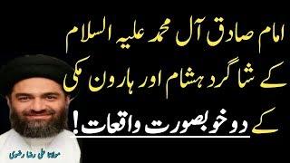 Waqia imam jafir sadiq k shagirdo ka | shia history