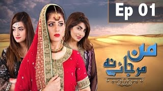 Man Mar Jaye Na Episode 1