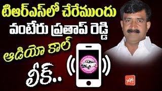 Vanteru Pratap Reddy Audio Call Recording Leaked Before Joining TRS Party | CM KCR | KTR