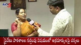 అక్రమార్కులపై ఉక్కుపాదం..! | Hyderabad DEO B.Venkata Narsamma Face To Face