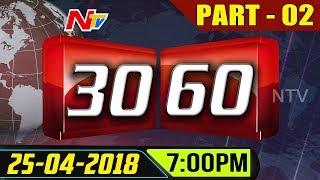 News 30/60 || Evening News || 25-04-2018 || Part-02 || NTV
