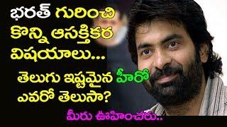 భరత్ కు ఇష్టమైన హీరో ఎవరో తెలుసా | Ravi Teja Brother Bharath Favourite Telugu Hero Jr NTR | Latest